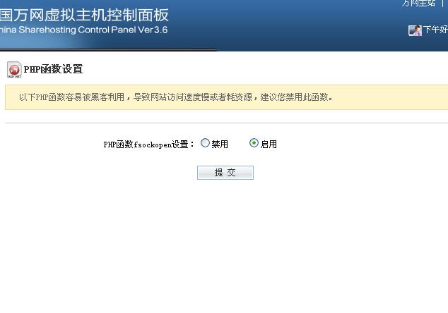 万网M2-S开启函数fsockopen