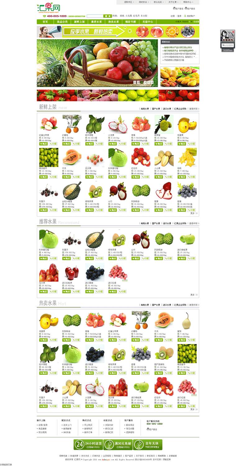 水果网站源码