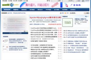 免费分享早期仿chinaz站长网模板