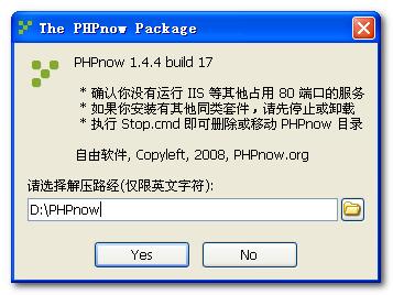PHPnow搭建PHP环境1