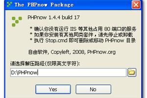 图解PHPnow一键安装本地PHP环境