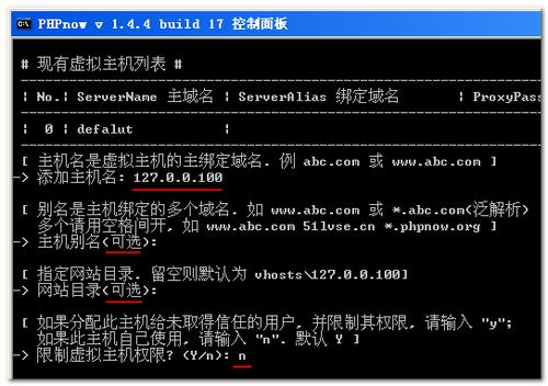 PHPnow搭建PHP环境5