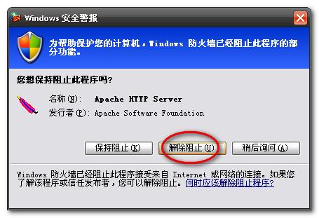 PHPnow搭建PHP环境3