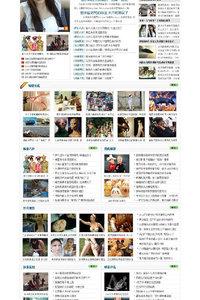 织梦DedeCMS大气蓝色娱乐资讯站模板