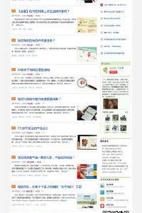 织梦清新简洁个人博客模板下载