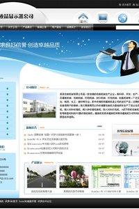 织梦科技感十足的蓝色公司网站模板