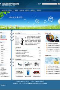 织梦蓝色科技企业模板免费下载