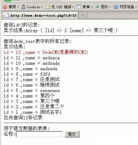 织梦数据库操作结果2
