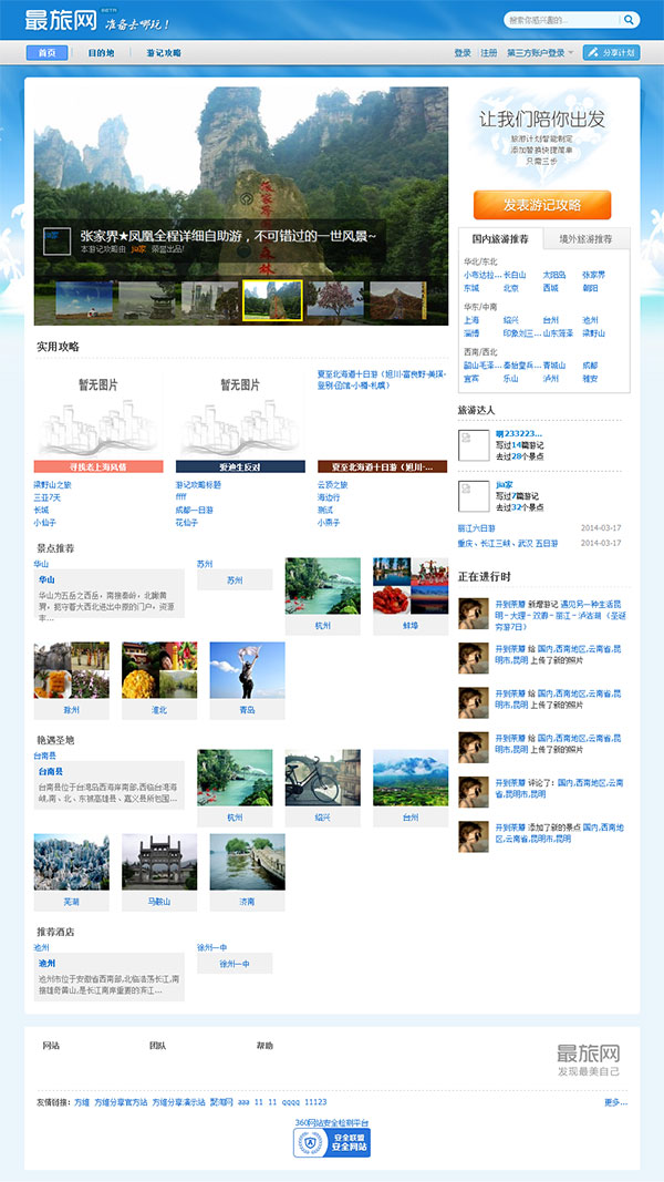 方维旅游系统首页截图
