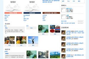 方维旅游系统带酒店预定功能源码下载