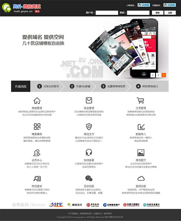 微信商城多用户企业版V3