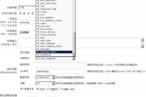 PHPCMS V9关联字段怎么添加
