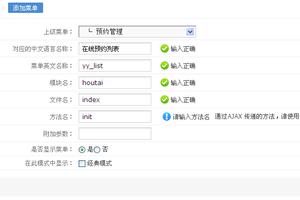 phpcms v9二次开发实例教程