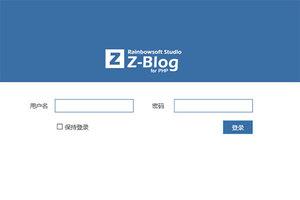 zblog PHP版管理员密码怎么修改