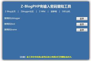 zblog PHP版修改后台登陆地址